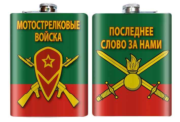 Фляжка с символикой Мотострелковых войск