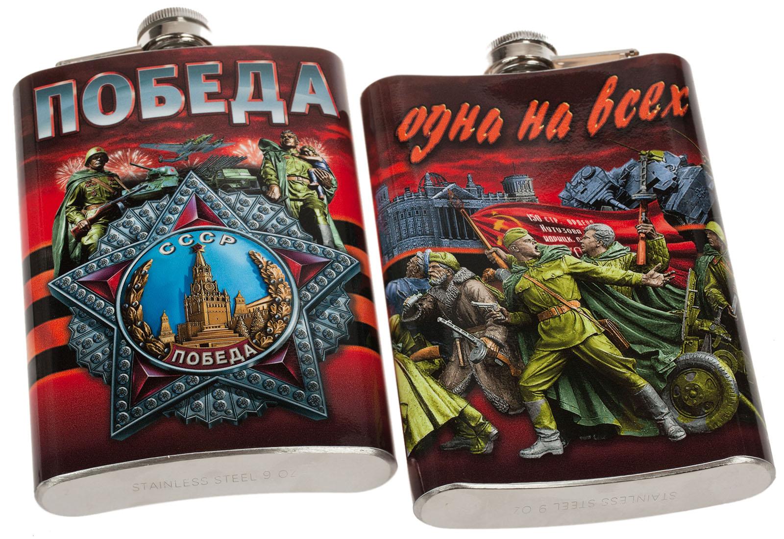 Фляжка с символикой Победы - купить оптом и в розницу