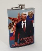 Фляжка с символикой РФ Я горжусь своим президентом