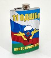 Фляжка с символикой ВДВ 11 ОДШБр