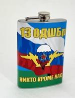 Фляжка с символикой ВДВ 13 ОДШБр