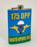 Фляжка с символикой ВДВ 175 ОРР
