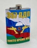Фляжка с символикой ВДВ 357 ПДП