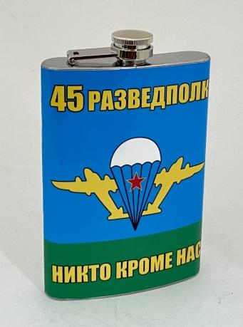 Фляжка с символикой ВДВ 45 Разведполк