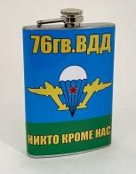 Фляжка с символикой ВДВ 76 гв. ВДД