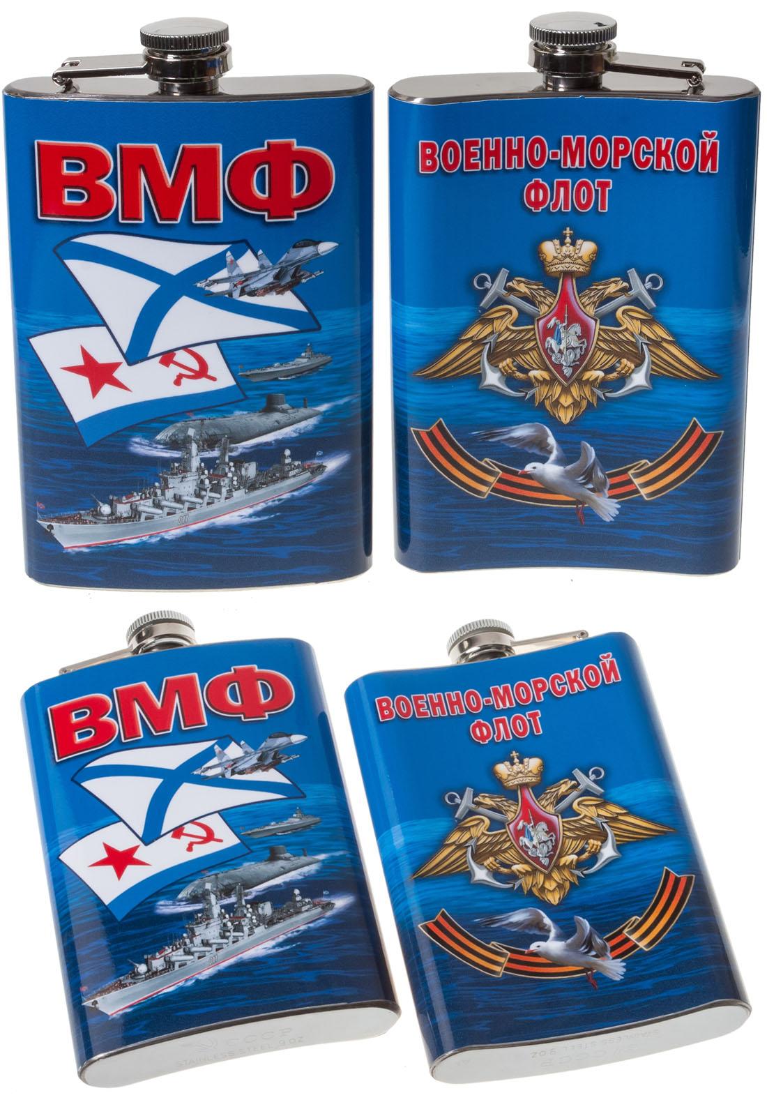 Фляжка с символикой Военно-морского флота