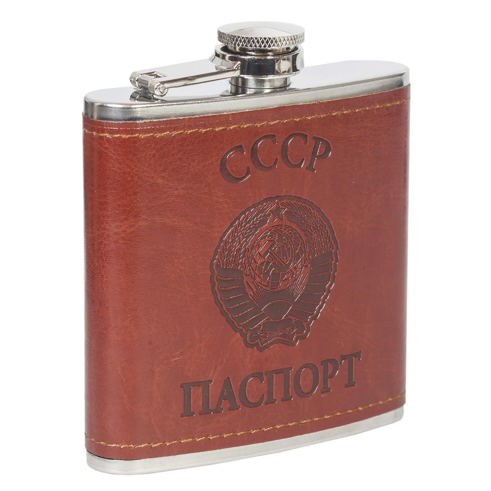 Плоская компактная фляжка в чехле Советский Паспорт.
