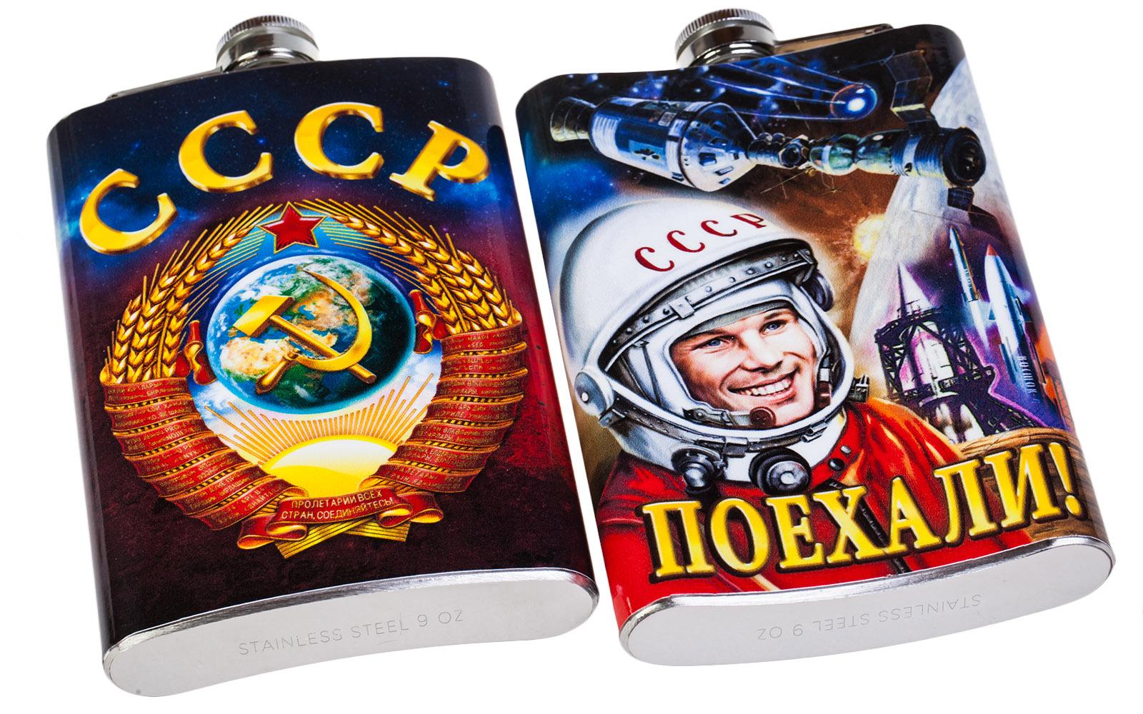 Фляжка СССР недорого