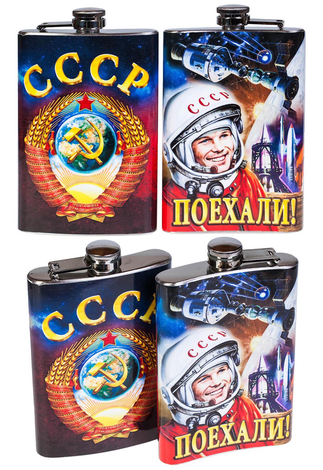 Фляжка СССР с доставкой