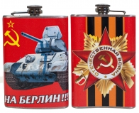 "Фляжка СССР ""На Берлин!"""
