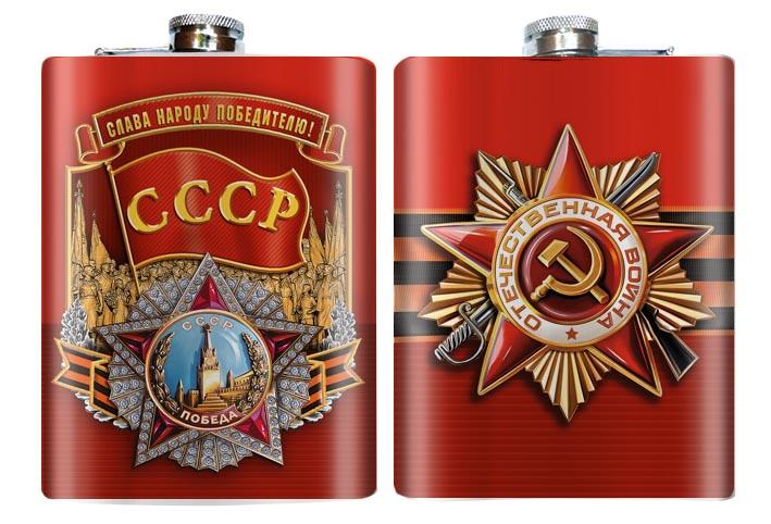 """Фляжка СССР """"Слава народу победителю!"""""""
