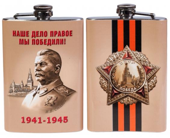 Фляжка «Сталин - Наше дело правое!» к юбилею Победы