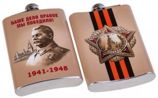 Фляжка «Сталин - Наше дело правое!» к юбилею Победы недорого