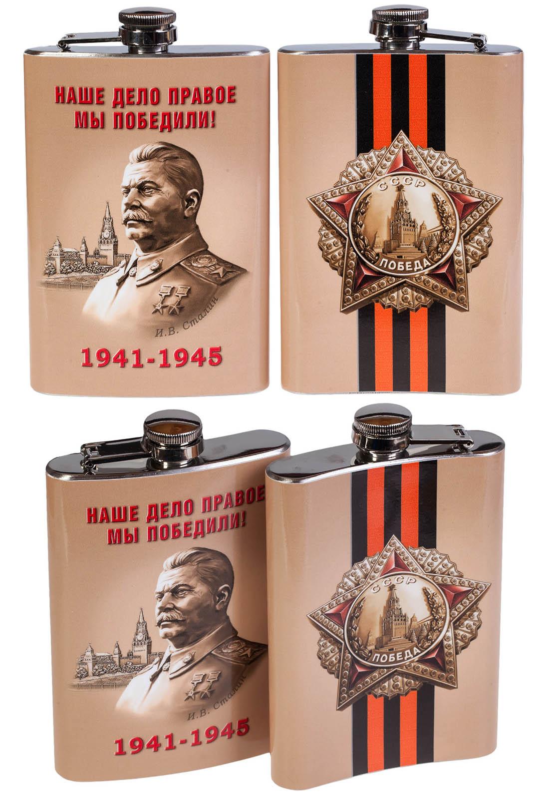 Фляжка «Сталин - Наше дело правое!» к юбилею Победы с доставкой