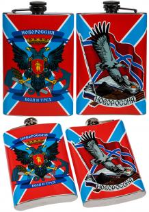 Фляжка «Свободная Новороссия» - купить оптом и в розницу