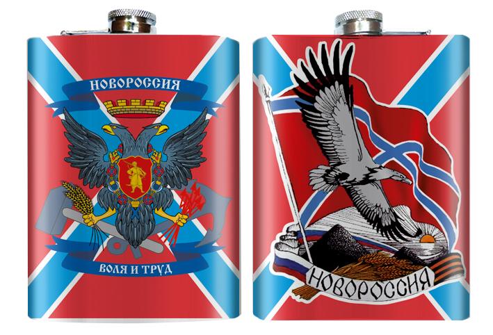 """Плоская фляжка """"Новороссия"""""""