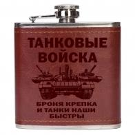 Фляжка с символикой и девизом Танковых войск