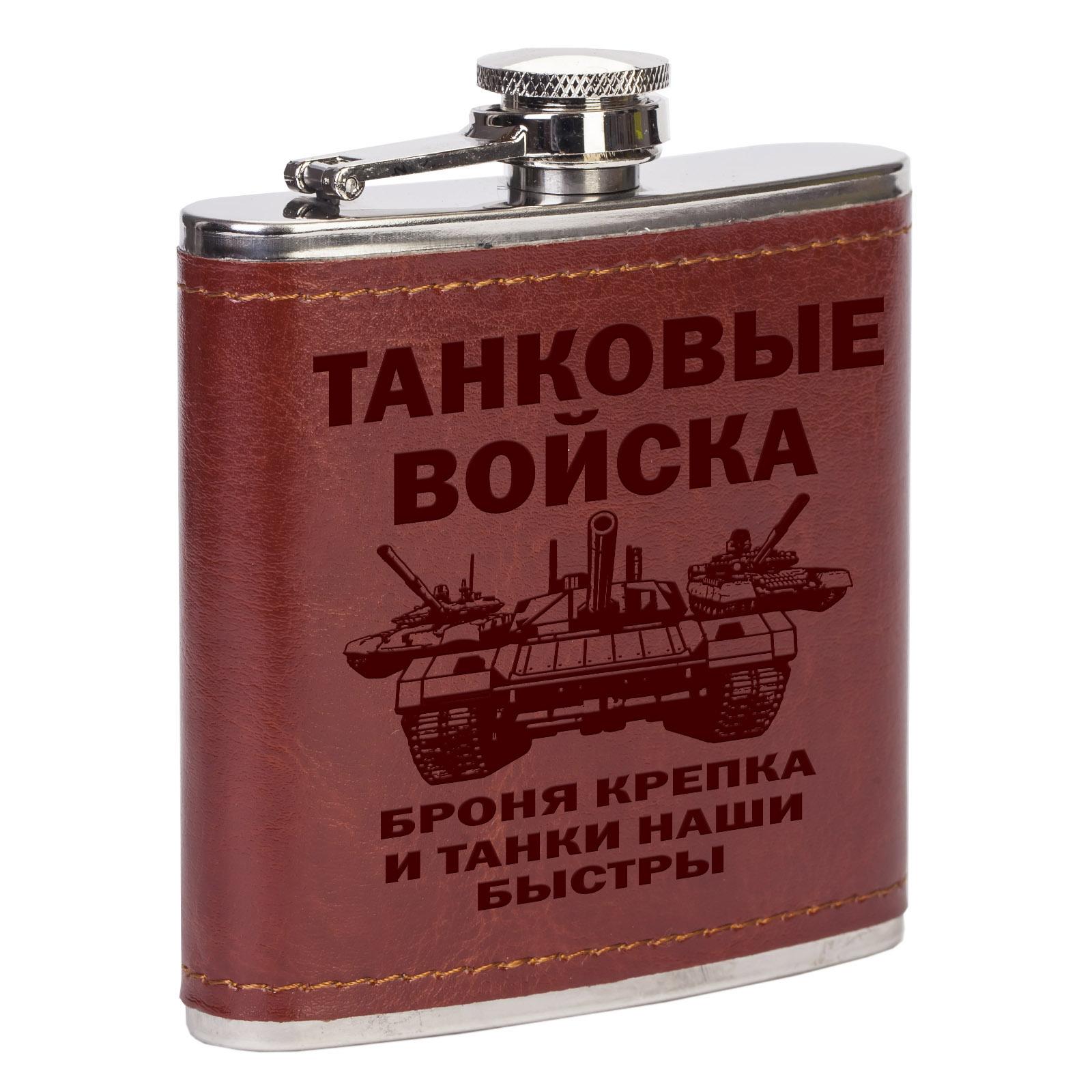 Купить на подарок танкисту фляжку в кожаном чехле