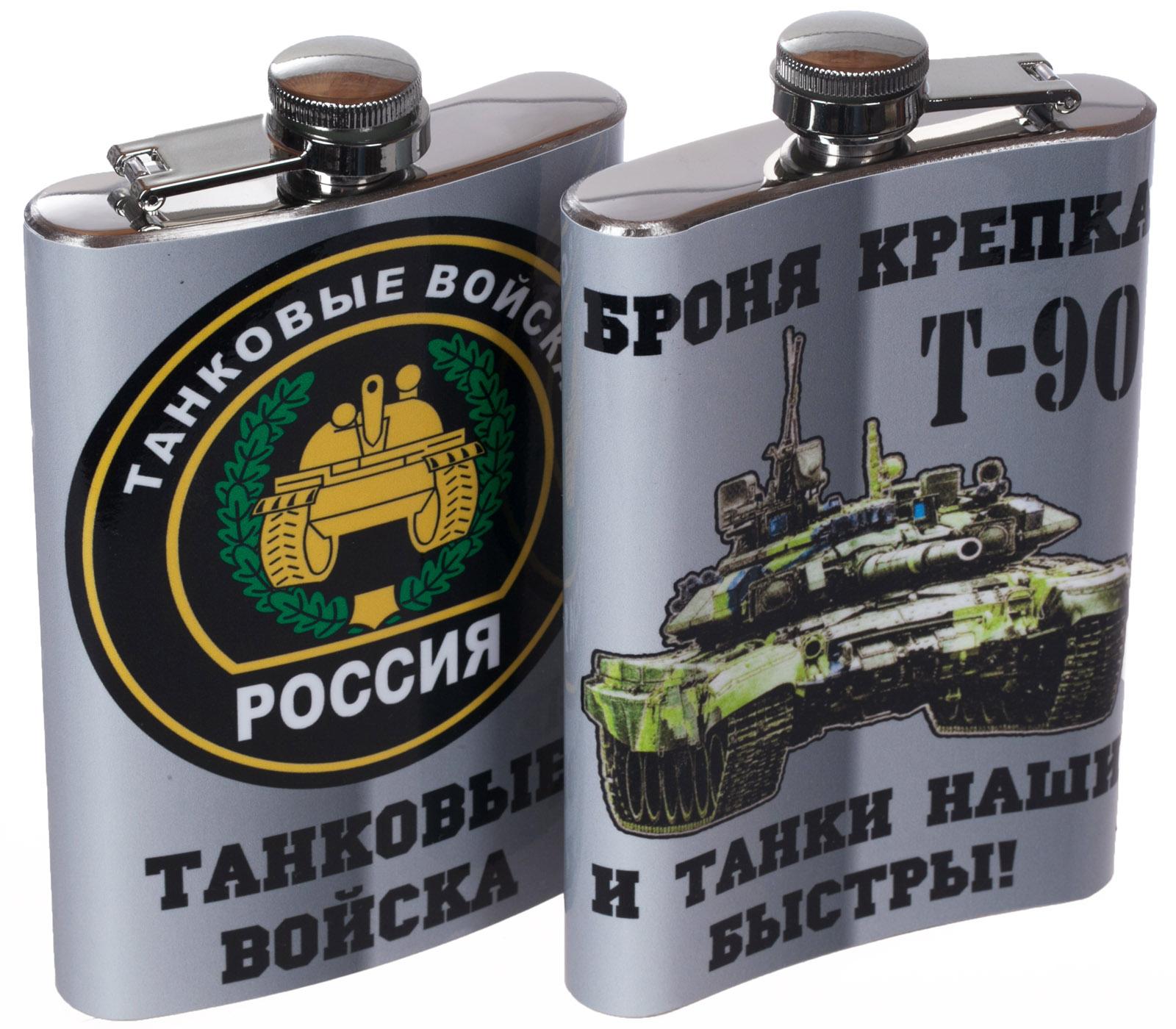 """Купить фляжку """"Танковые войска"""" оптом и в розницу"""