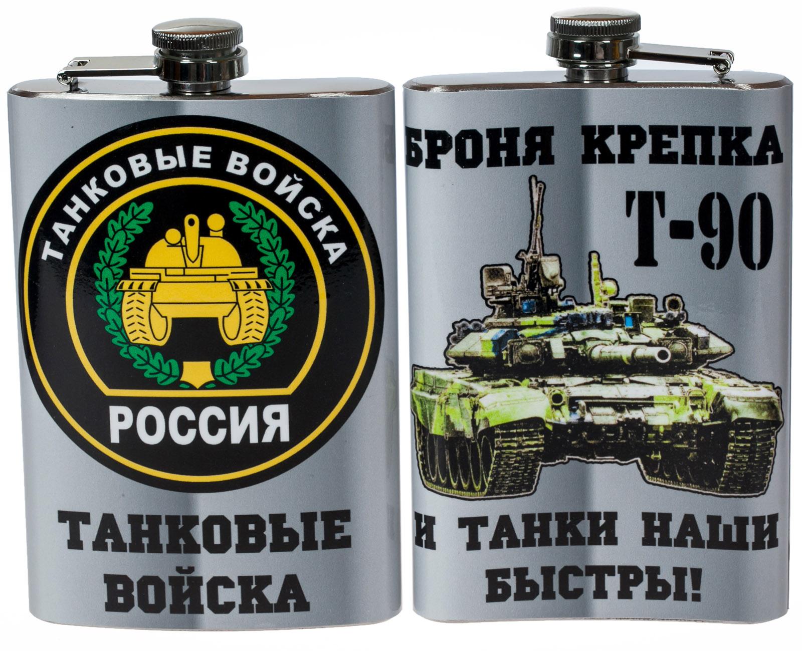 Фляжка «Танковые Войска» купить в подарок военному