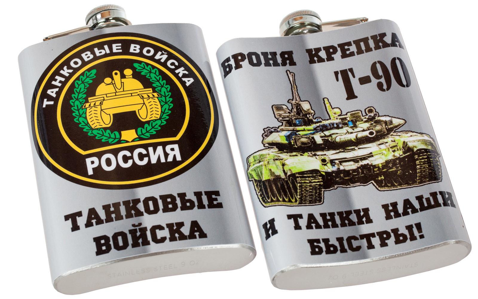 Фляжка «Танковые Войска» купить оптом и в розницу