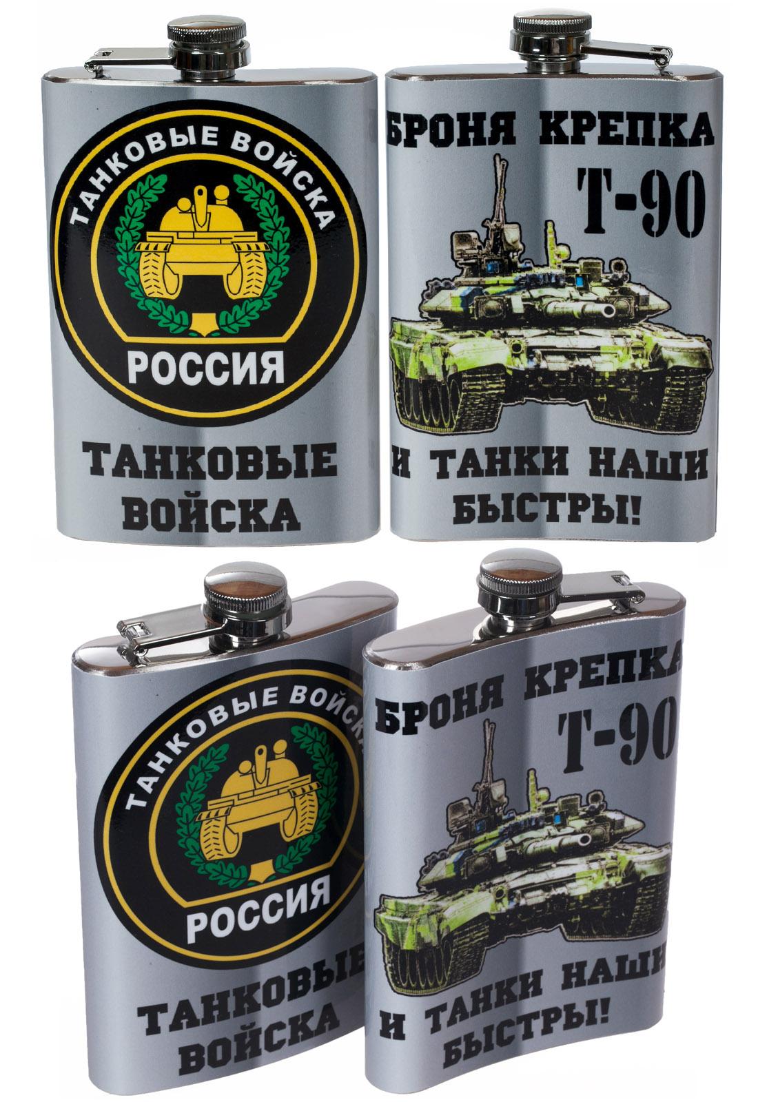 Фляжка «Танковые Войска» с доставкой от Военторга Военпро