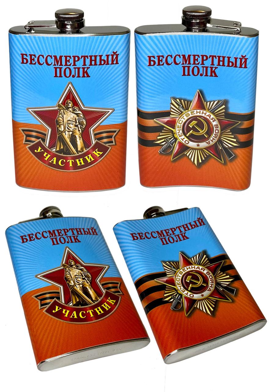 Фляжка участникам акции «Бессмертный полк» на День Победы