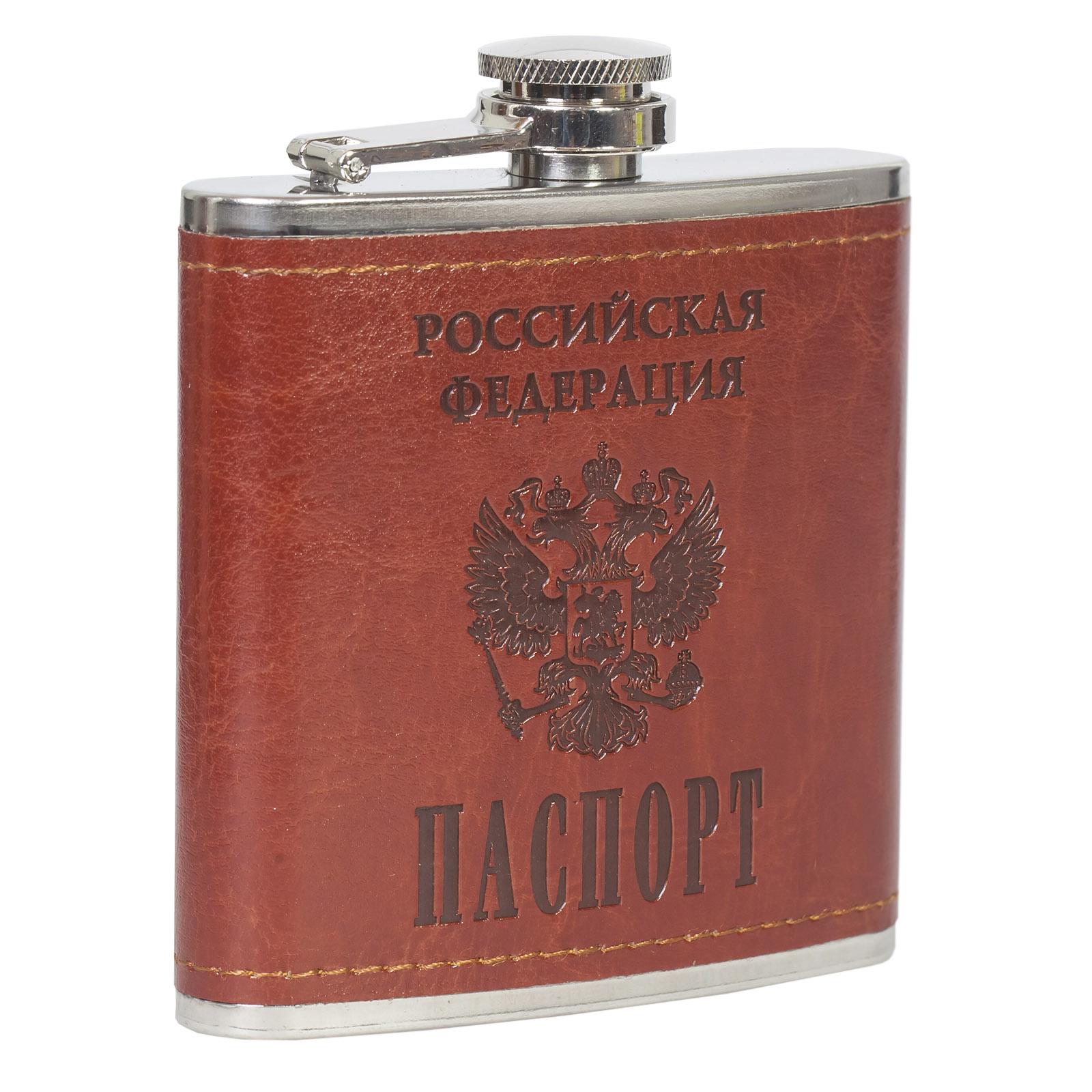 Необычная фляжка в паспортной обложке гражданина РФ.