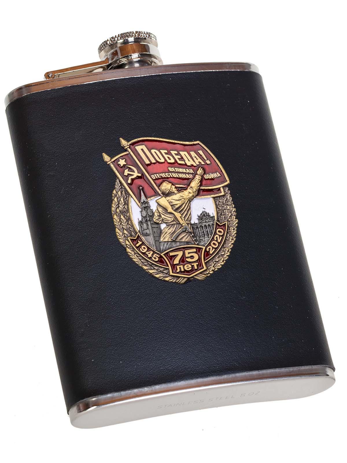 Фляжка в подарок к 75-летию Победы недорого