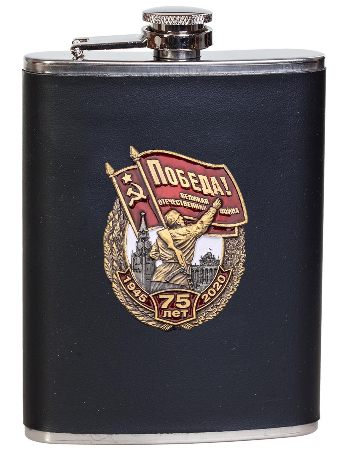 Фляжка в подарок к 75-летию Победы