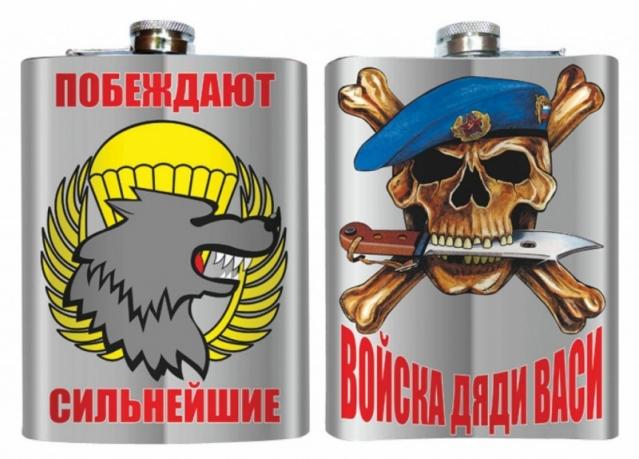 Фляга ВДВ «Войска Дяди Васи»