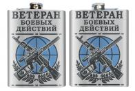 Статусная фляжка-нержавейка Ветеран боевых действий