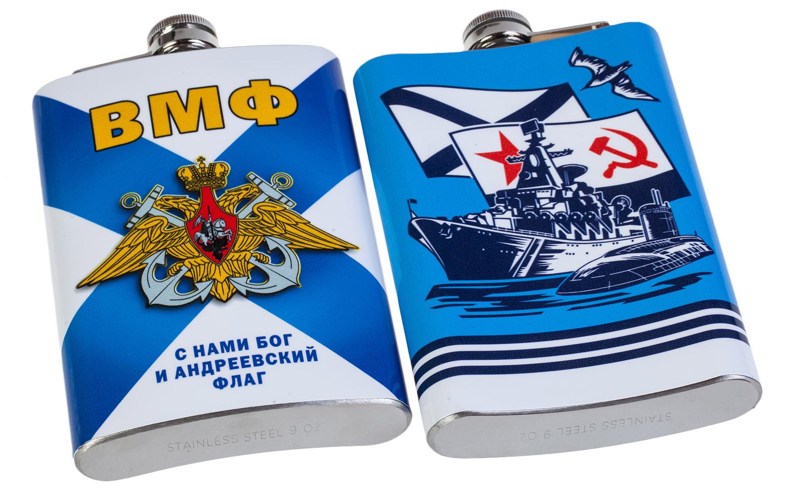 Фляжка ВМФ недорого