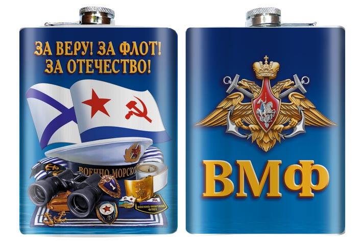 """Фляжка ВМФ """"За веру! За флот! За Отечество!"""""""