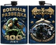 """Фляжка """"Военной разведке 100 лет"""""""