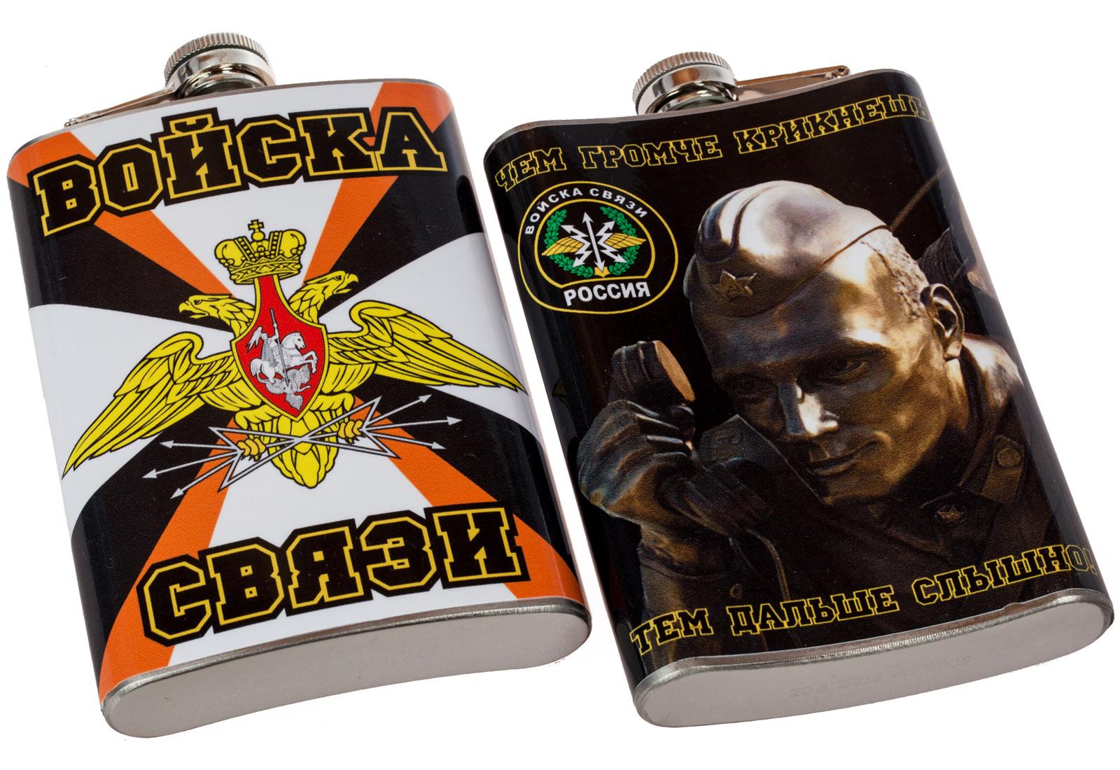 Фляжка Войска Связи купить оптом и в розницу