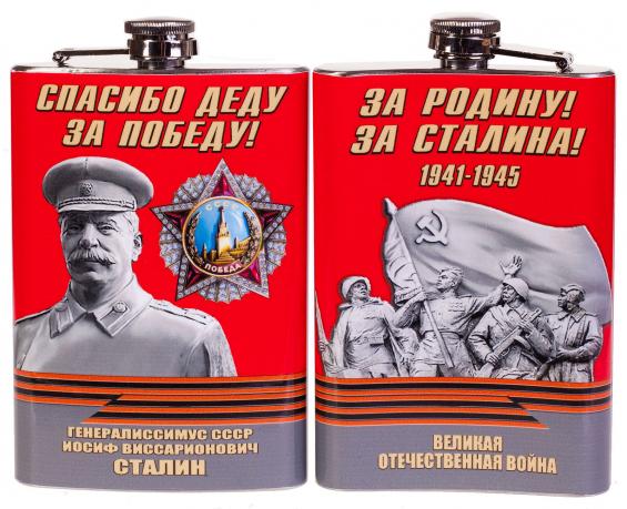Фляжка За Родину! За Сталина!