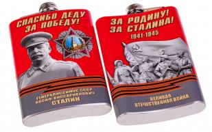 Фляжка За Родину! За Сталина! - недорого