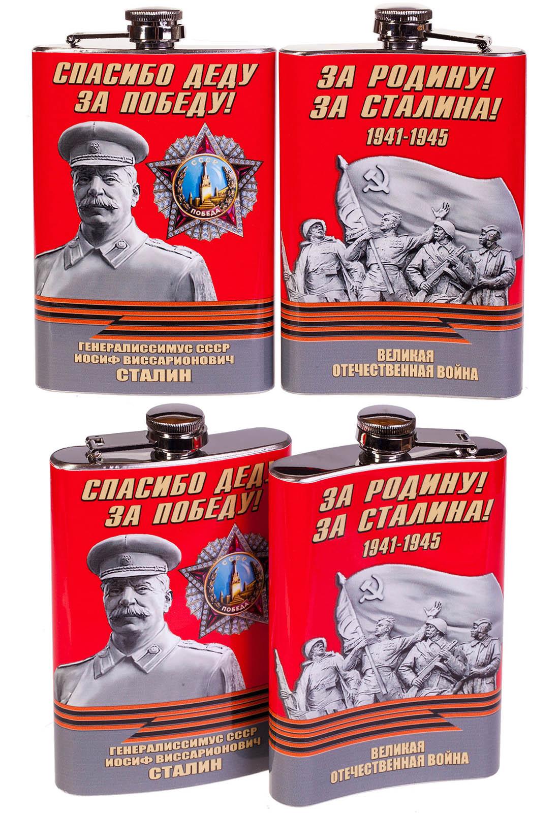 Фляжка За Родину! За Сталина! - с доставкой