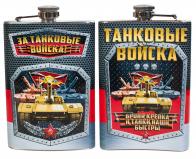 """Фляжка """"За Танковые войска"""""""