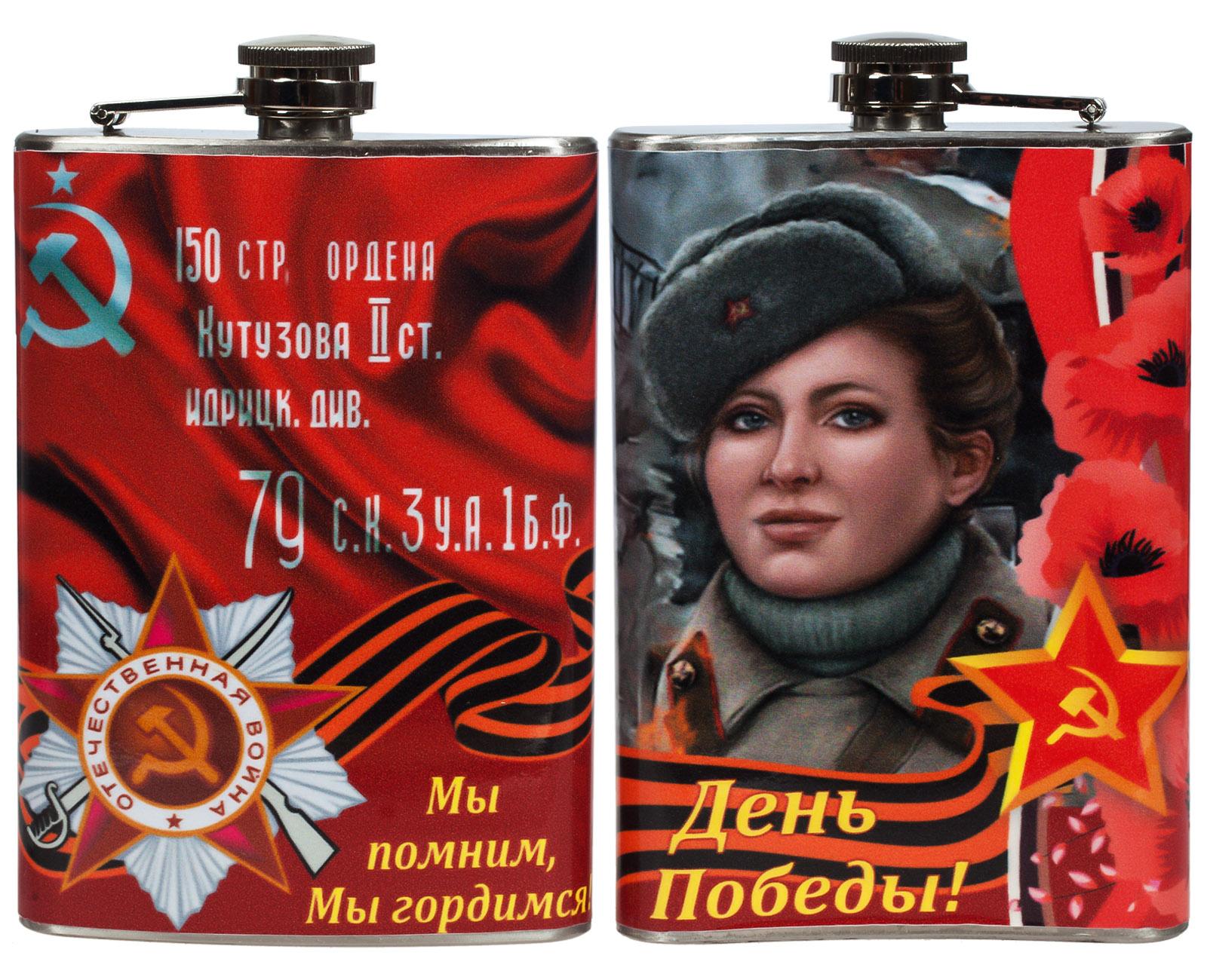 """Фляжка """"Женщины Победы"""" - купить по реальной цене"""