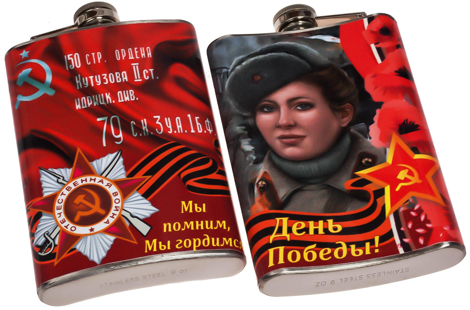 """Фляжка """"Женщины Победы"""" - купить оптом и в розницу"""