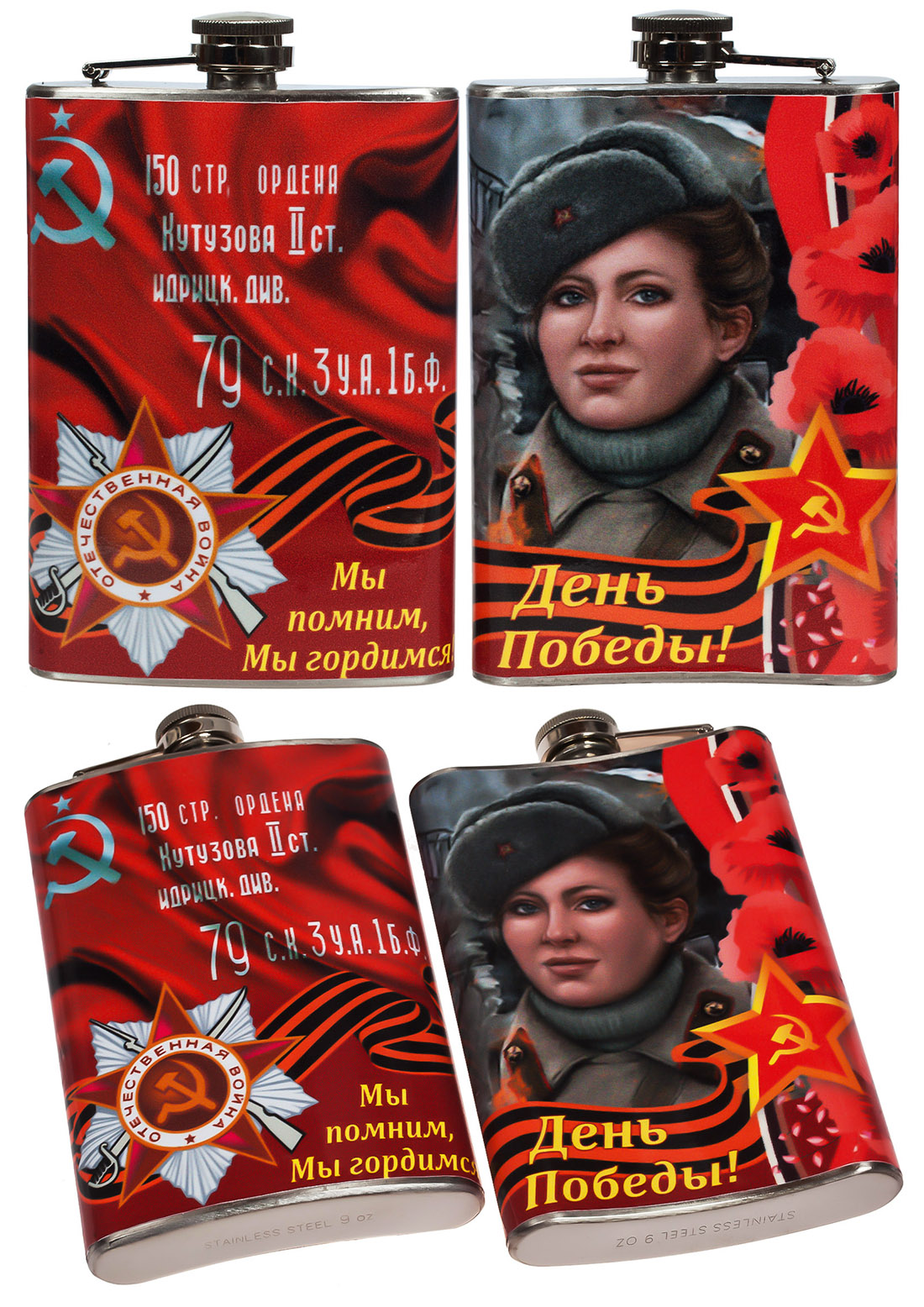 """Фляжка """"Женщины Победы"""" - заказать с доставкой"""