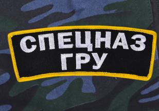Форменные мужские шорты бойца Спецназа ГРУ.