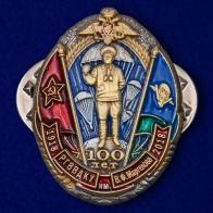 """Миниатюрный знак """"100 лет РВВДКУ им. В. Ф. Маргелова"""""""