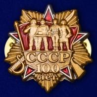 """Знак """"100 лет СССР"""""""