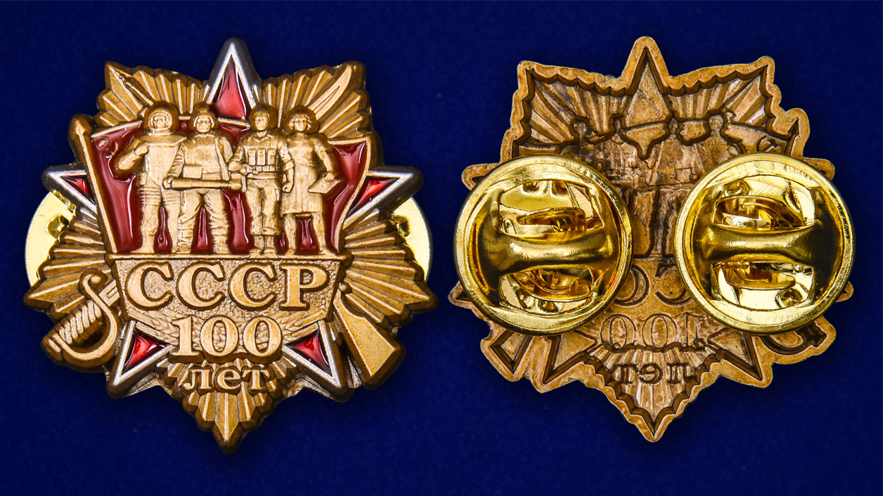 """Знак """"100 лет СССР"""" от Военпро"""