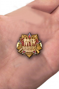 """Заказать знак """"100 лет СССР"""""""