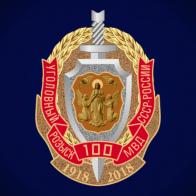 """Фрачник """"100 лет Уголовному розыску МВД СССР-России"""""""
