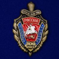"""Фрачник """"100 лет Уголовному розыску России"""""""